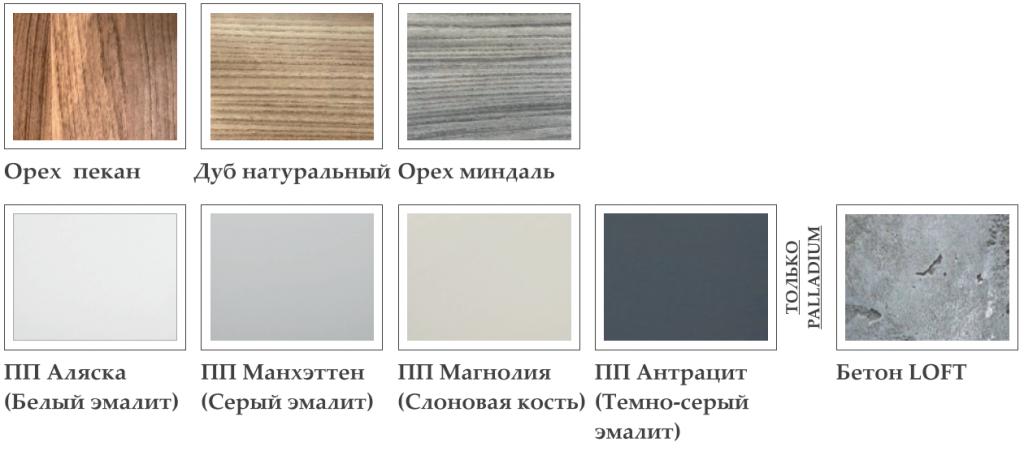 возможные цветовые решения.png