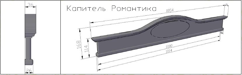 Капитель Романтика ольх.png
